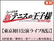 ミュージカル『新テニスの王子様』The First Stage【東京初日公演 ライブ配信】