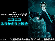 「舞台 PSYCHO-PASS サイコパス Virtue and Vice」ニコニコふりかえり上映会