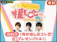 【2525推しごと Season3】Day3★「俺の推しはコレだ!生・プレゼンバトル!」