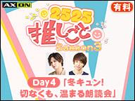 【2525推しごと Season3】Day4★「冬キュン!切なくも、温まる朗読会」