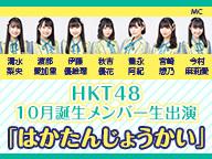 HKT48 10月誕生メンバー生出演「はかたんじょうかい」