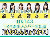 HKT48 12月誕生メンバー生出演「はかたんじょうかい」