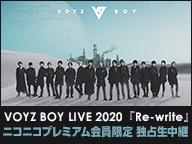 VOYZ BOY LIVE 2020『Re-write』ニコニコプレミアム会員限定 独占生中継