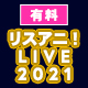 リスアニ!LIVE 2021(SUNDAY STAGE)