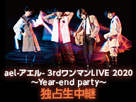 ael-アエル- 3rdワンマンLIVE 2020【1部】 ~Year-end party~【二部】日和乃愛 卒業公演