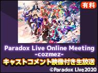 Paradox Live Online Meeting -cozmez- キャストコメント映像付き生放送