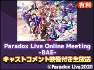 Paradox Live Online Meeting -BAE- キャストコメント映像付き生放送
