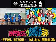 「PARADISESの素晴らしき未来 -FINAL STAGE-」1st,2nd MISSION