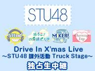 Drive In X'mas Live 〜STU48 課外活動 Truck Stage〜 独占生中継