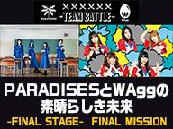 『PARADISESとWAggの素晴らしき未来 -FINAL STAGE-」FINAL MISSION』