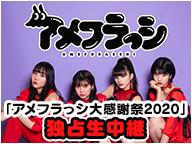 「アメフラっシ大感謝祭2020」独占生中継
