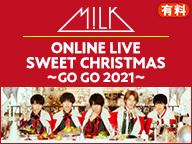 【M!LK ONLINE LIVE】『SWEET CHRISTMAS ~GO GO 2021~』 [プレミアム会員無料放送]