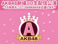 【岡部チームA】AKB48劇場ニコ生配信公演  〜15周年もニコニコはAKB48を応援します〜