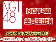 NGT48 全員生出演 カウントダウン年越しSP ~2021年も「モー」っと盛り上がっていくぞ~