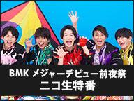 BMK メジャーデビュー前夜祭ニコ生特番