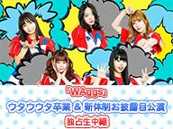 「WAggs」 ウタウウタ卒業 & 新体制お披露目公演 独占生中継