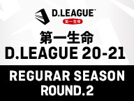 第一生命 D.LEAGUE 20-21 REGULAR SEASON ROUND.2