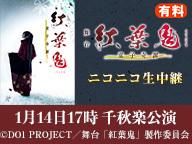 舞台「紅葉鬼」~童子奇譚~ 1月14日17時公演 千穐楽 ニコニコ生中継(有料)
