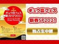 ギュウ農フェス新春SP2021 独占生中継