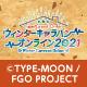 「Fate/Grand Order」ウインターキャラバンオンライン 2021」Vol.1
