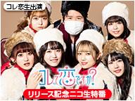 コレ恋生出演「コレって恋ですか?」 リリース記念ニコ生特番