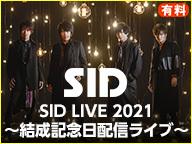 【無観客配信LIVE】SID LIVE 2021 ~結成記念日配信ライブ~