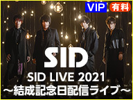 【無観客配信LIVE】SID LIVE 2021 ~結成記念日配信ライブ~【VIP】