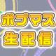 「アイドルマスター ポップリンクス」ポプマス生配信 ~ブランド対抗!ポプマス大会SP~