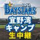 【最終日】横浜DeNAベイスターズ宜野湾キャンプ生放送