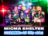 MIGMA SHELTER  ニコ生無観客レイヴ「flip side」
