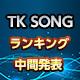 TETSUYA KOMURO MUSIC FESTIVAL「TK SONG ランキング中間発表」
