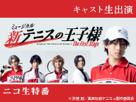 ミュージカル『新テニスの王子様』The First Stage ニコ生特番