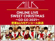【M!LK ONLINE LIVE】SWEET CHRISTMAS ~GO GO 2021~密着ドキュメンタリー&インタビュー付き LIVE完全版アンコール放送