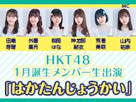 HKT48 1月誕生メンバー生出演「はかたんじょうかい」