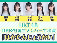 HKT48 10月・2月誕生メンバー生出演「はかたんじょうかい」