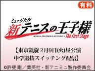 ミュージカル『新テニスの王子様』The First Stage【東京凱旋 2月9日(火)昼公演 中学選抜スイッチング配信】