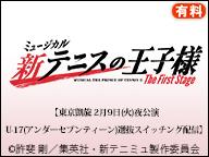 ミュージカル『新テニスの王子様』The First Stage【 東京凱旋 2月9日(火)夜公演 U-17(アンダーセブンティーン)選抜スイッチング配信】