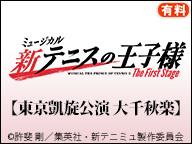 ミュージカル『新テニスの王子様』The First Stage【東京凱旋公演 大千秋楽】