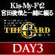 Kis-My-Ft2宮田俊哉と一緒に観るアニサマ一挙観放送!Animelo Summer Live 2017 -THE CARD-~DAY3~