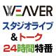【WEAVER 生出演!】スタジオライブ&トーク ニコ生24時間特番