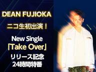 【DEAN FUJIOKA】ニコ生初出演!New Single「Take Over」リリース記念ニコ生24時間特番