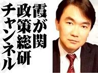 『霞が関政策総研 第四回目「ゲスト:佐藤ゆかり」』のサムネイルの背景