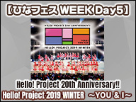 【ひなフェス WEEK Day5】Hello! Project 20th Anniversary!! Hello! Project 2019 WINTER ~YOU & I~