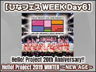 【ひなフェス WEEK Day6】Hello! Project 20th Anniversary!! Hello! Project 2019 WINTER ~NEW AGE~