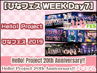 【ひなフェス WEEK Day7】Hello! Project 20th Anniversary!! Hello! Project ひなフェス 2019 【Hello! Project 20th Anniversary!! プレミアム】