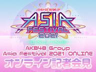 AKB48 Group Asia Festival 2021 ONLINE オンライン記者会見