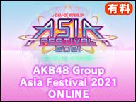 【有料】AKB48 Group Asia Festival 2021 ONLINE