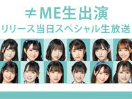 ≠ME生出演「超特急 ≠ME行き」リリース当日スペシャル生放送