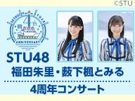 STU48 福田朱里・薮下楓とみる4周年コンサート