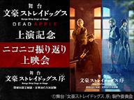 舞台『文豪ストレイドッグス DEAD APPLE』上演記念 舞台「文豪ストレイドッグス 序」探偵社設立秘話 ニコニコ振り返り上映会